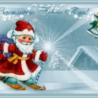 Скачать gif картинку: Счастливого нового года)