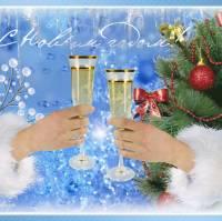 Скачать gif картинку: С Новым годом! Ураааа!