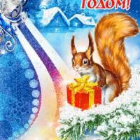 Скачать gif картинку: С новым годом!)