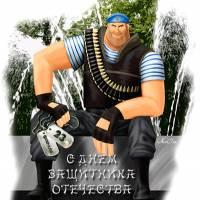 Скачать gif картинку: День защитника отечества. gifs