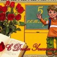 Скачать gif картинку: 5 октября День учителя
