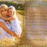 Скачать gif картинку: Любимой мамочке!