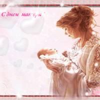 Скачать gif картинку: Поздравляю сднём матери!