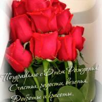 Скачать gif картинку: Поздравляю с днём рождения! стихи и розы